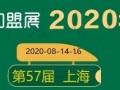 2020中国特许加盟展北京站